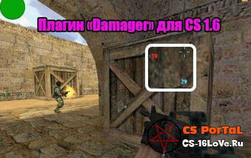 Плагин «Damager» для CS 1.6