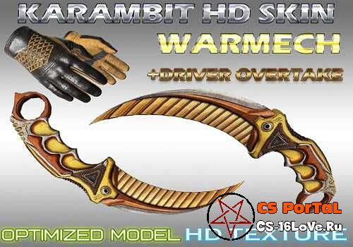 Warmech Karambit для CS 1.6