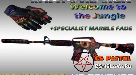 HD M4A1-S Welcome to the Jungle Marble для CS 1.6
